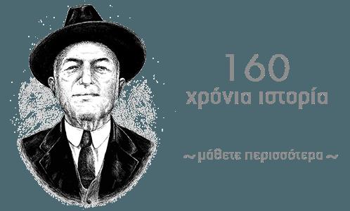 160 ΧΡΟΝΙΑ ΙΣΤΟΡΙΑΣ
